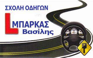 Σχολή Οδηγών - Μπάρκας Βασίλης (sxoliodigon.net)